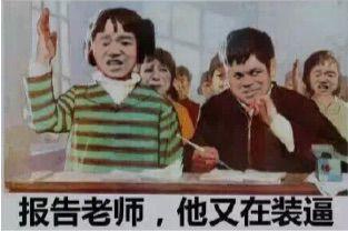 报告老师,他又在装逼.jpg