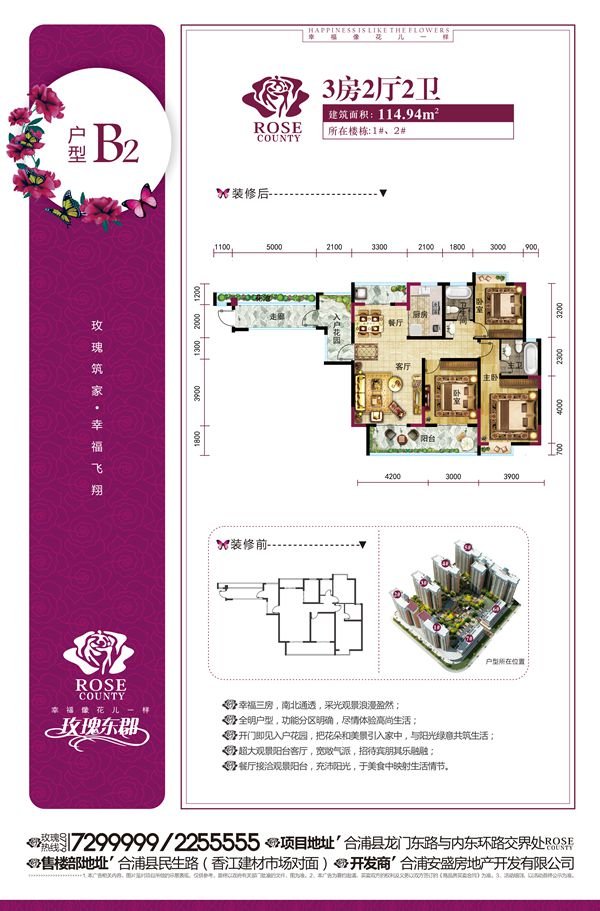 191x290mm玫瑰东郡户型B2单张20180203(制作).jpg