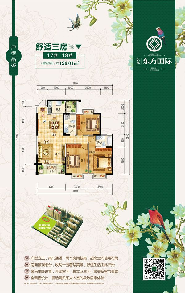 东方国际3期【1718栋】舒适三房户型单张设计20170306.jpg
