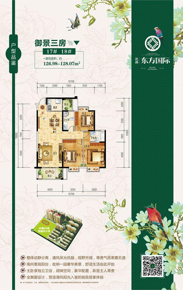 东方国际3期【1718栋】御景三房户型单张设计20170306.jpg