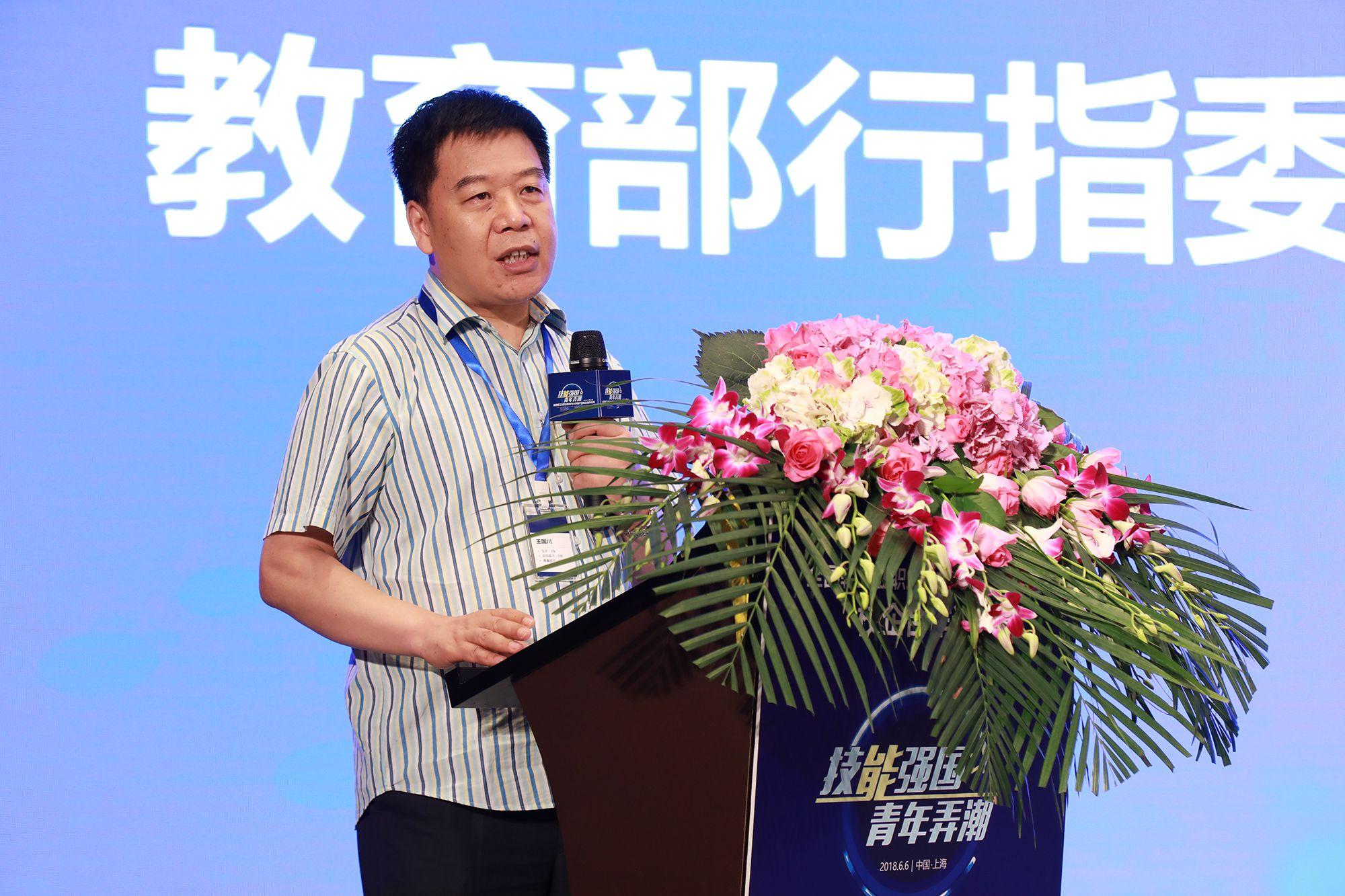 教育部行指委办公室常务副主任王国川致辞.jpg