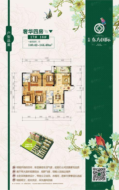 东方国际3期【1718栋】奢华四房户型单张设计20170306.jpg