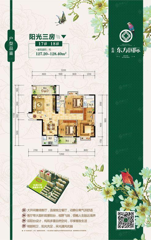东方国际3期【1718栋】阳光三房户型单张设计20170306.jpg