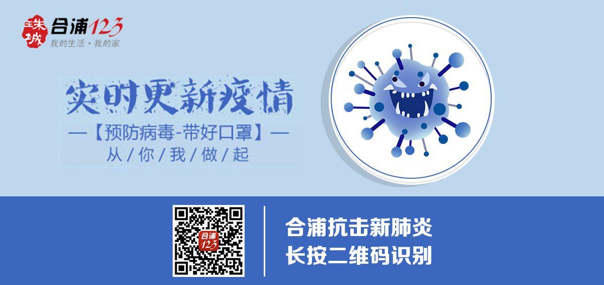 合浦123网更新疫情海报2.jpg